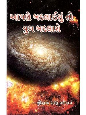 Aapno Badlauso To Yug Badlase (Gujarati)