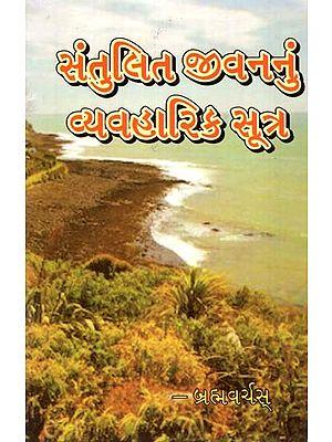 Santulit Jivannu Vyavaharik Sutra (Gujarati)
