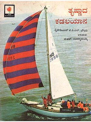 The Voyage of Trishna (An Old and Rare Book in Kannada)