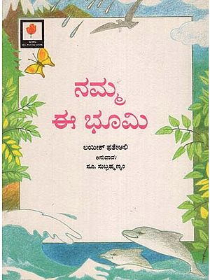 This Earth is Ours (Kannada)