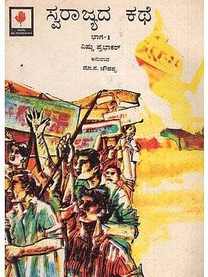 Story of Swaraj (Part-1 in Kannada)