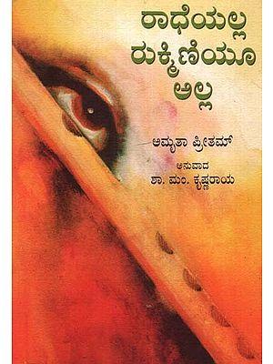 Radheyalla Rukminiyoo Alla (Kannada)