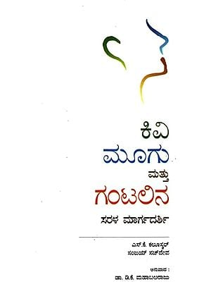 Easy Guide to Ear, Nose and throat (Kannada)