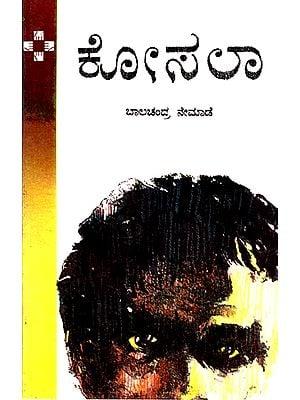 Kosala (Kannada)