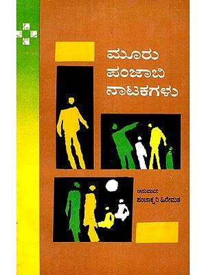 Three Punjabi Plays (Kannada)
