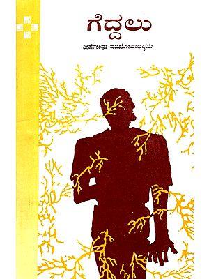 Geddalu (Kannada)