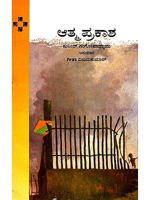 Atmaprakasha (Kannada)