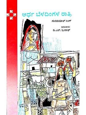 Ardha Beladingala Rathri (Kannada)