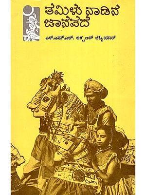 Folklore Of Tamil Nadu (Kannada)