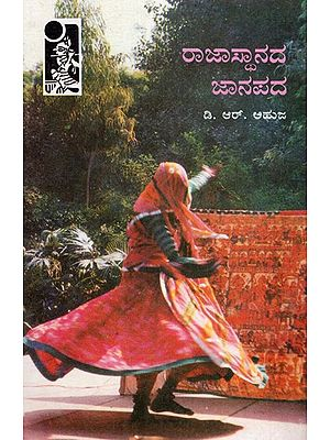 Folklore Of Rajasthan (Kannada)