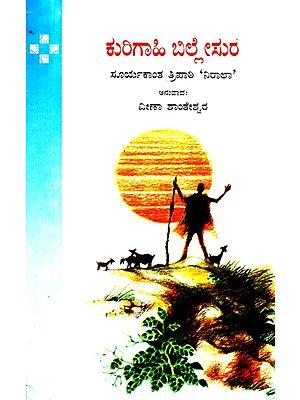 Kurigahi Billesura (Kannada)
