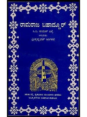 Ramaraja Bahadur (Kannada)