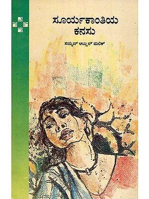 Suryakantiya Kanasu (Kannada)