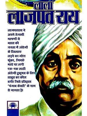 लाला लाजपत राय- Lala Lajpat Rai