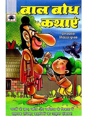 बाल बोध कथाएं- Children's Stories