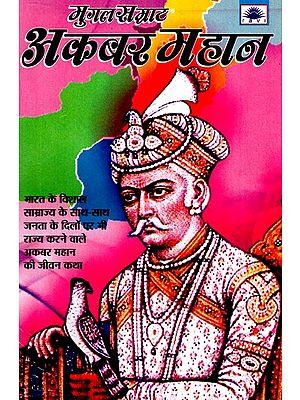 मुग़ल सम्राट- अकबर महान- Mughal Emperor - Akbar the Great