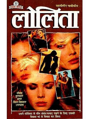 लोलिता- Lolita (Hindi Novel)