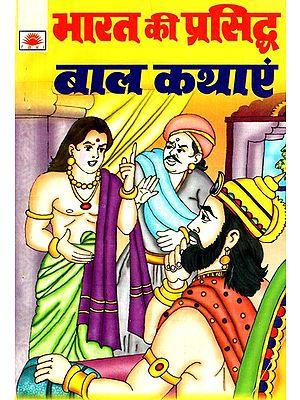 भारत की प्रसिद्ध बाल कथाएं- Famous Children's Stories of India
