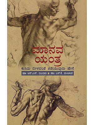 Kusidu Beelandante Thadeyuvudu (Kannada)