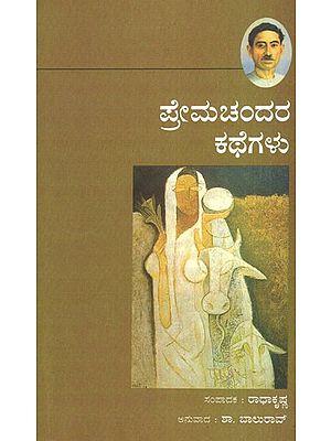 Premchandara Kathegalu (Stories of Premchand in Kannada)