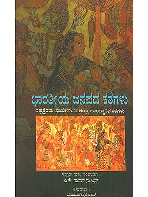Bharatheeya Janapada Kathegalu (Kannada)