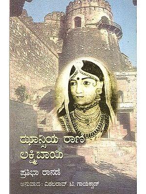 Jhansi Ki Rani Laxmibai (Kannada)