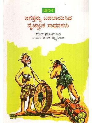 Jagattannu Badalayisida Vaijnanika Sadhanagalu (Part-1 in Kannada)