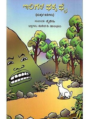 Iligala Thakka Thai - Short Stories for Children (Kannada Original)
