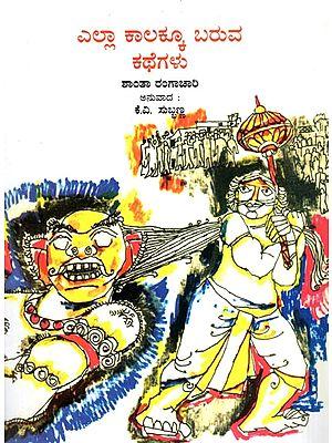 Ella Kalakku Brauva Kathegalu (Kannada)