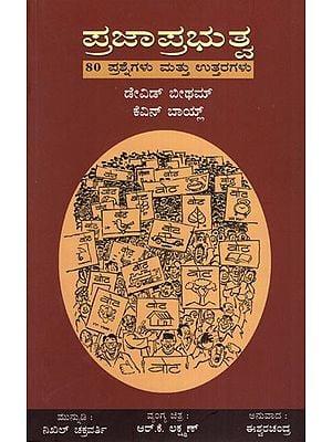 Prajaprabhutva : 80 Prashnegalu Mattu Uttaragalu (Kannada)