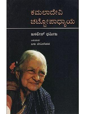 Kamaladevi Chattopadhyay (Kannada)