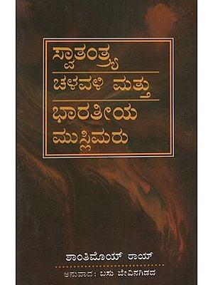 Swatantrya Chalavali Mattu Bharateeya Muslimaru (Kannada)