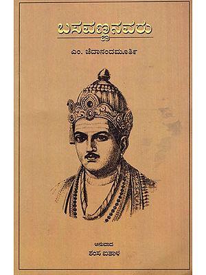Basavannanavaru (Kannada)
