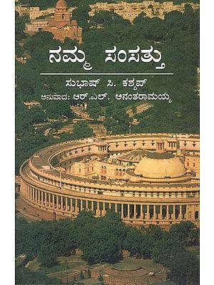 Namma Samsattu (Kannada)