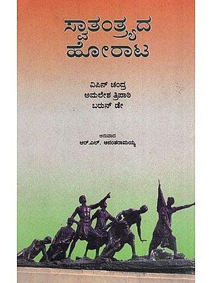 Swatantryada Horata (Kannada)