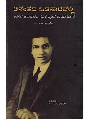 The Man Who Knew Infinity: A Life of the Genius Ramanujan (Kannada)