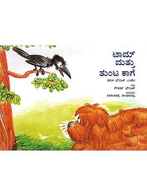 Tom Mattu Tunta Kage (Kannada)