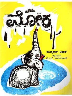 Mora (Kannada)