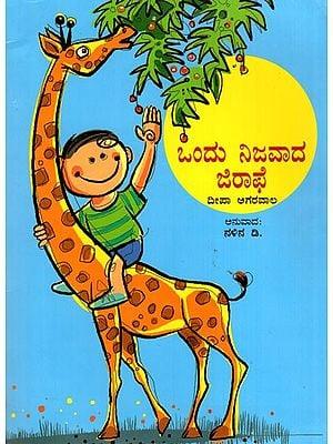 Ondu Nijavada Giraffe (Kannada)