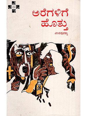 Aragalige Hottu (Kannada)
