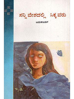 Sanniveshadalli Sikkavaru (Kannada)