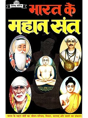 भारत के महान संत- Great Saints Of India