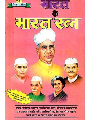 भारत के भारत रत्न- Bharat Ratna Of India