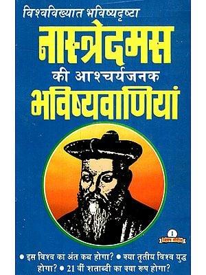 नास्त्रेदमस की आश्चर्यजनक भविष्यवाणियां- The surprising prophecies of Nostradamus