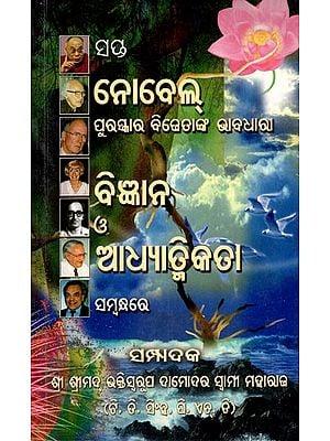 Seven Nobel Laureates on Science and Spirituality (Oriya)