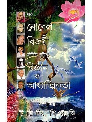 Seven Nobel Laureates on Science and Spirituality (Bengali)