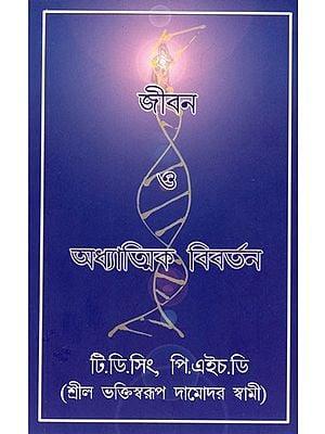 Life and Spiritual Evolution (Bengali)