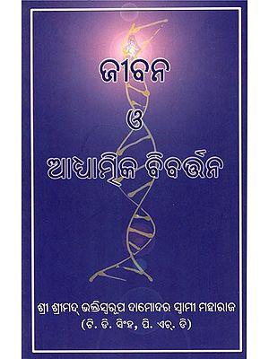 Life and Spiritual Evolution (Oriya)