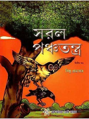 Saral Panchatantra in Bengali (Part- II)