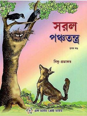 Saral Panchatantra in Bengali (Part- I)
